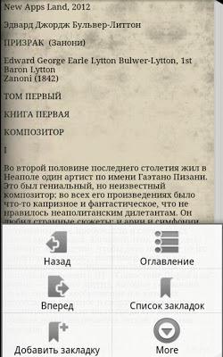 Призрак Э. Бульвер-Литтон - screenshot