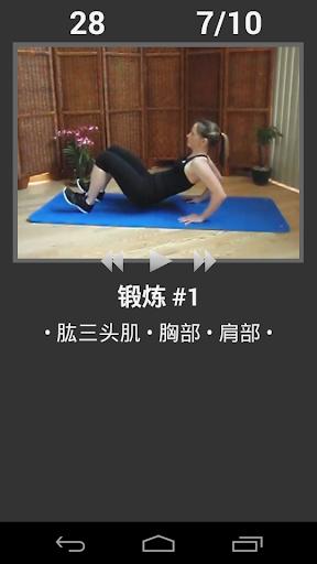 每日锻炼免费版|玩健康App免費|玩APPs