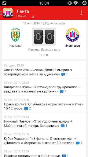Ильичевец+ Tribuna.com