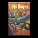 Гарри Поттер. Книга 3 icon