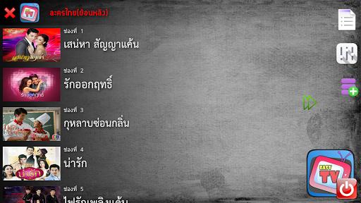 泰國電視劇 Free Thai TV Online 玩娛樂App免費 玩APPs