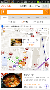 어디가 좋을까? 애드위치 맛집,여행,펜션,쇼핑,생활정보 - screenshot thumbnail