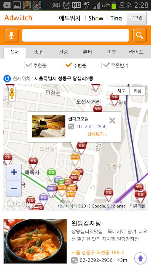 어디가 좋을까? 애드위치 맛집,여행,펜션,쇼핑,생활정보 - screenshot