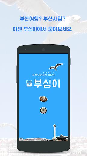 부심이 - 부산심심이 부산여행 부산맛집 부산가이드