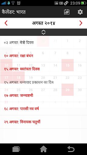 Indian Calendar 2014