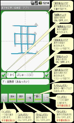 【無料】漢字検定準2級 練習アプリ 一般用