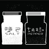 鹽巴x 胡椒廚房