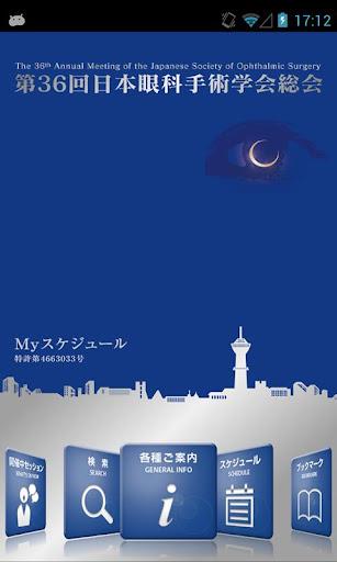 第36回日本眼科手術学会総会