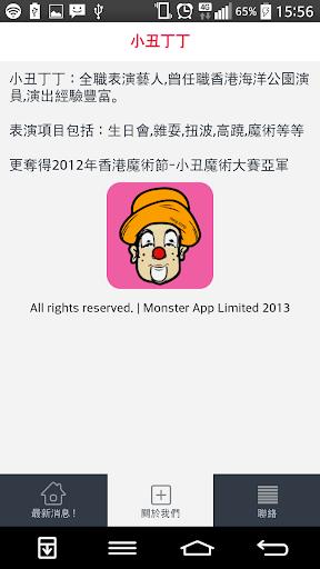 玩免費娛樂APP|下載小丑丁丁 app不用錢|硬是要APP