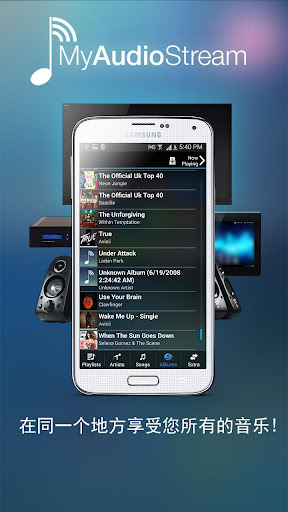 MyAudioStream Pro