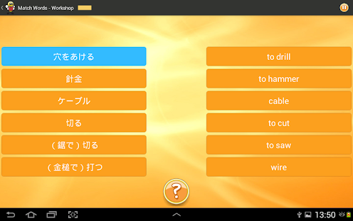Learn Japanese 6,000 Words - screenshot thumbnail