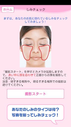 しみ研 -服用継続サポートアプリ by TRANSINO-
