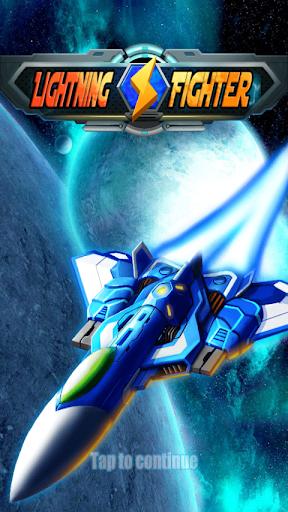 玩街機App|閃電飛機免費|APP試玩