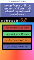 Screenshot of แบบทดสอบเด็ก ป.5(ข้อสอบประถม5)