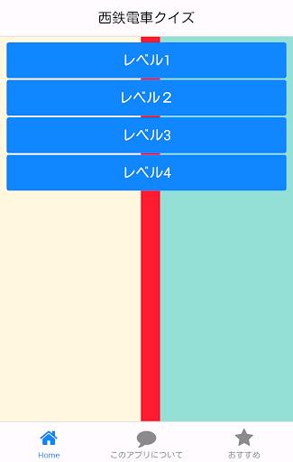 西鉄電車クイズ