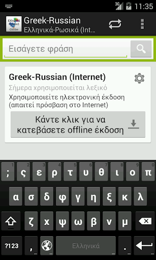 Greek-Russian Dictionary