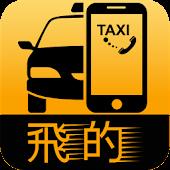 (司機)每月搵多幾千 飛的 香港特快的士hk taxi