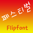 SJFestival Korean Flipfont icon