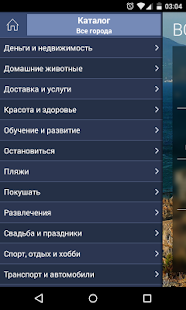 Крым - Crimea- screenshot thumbnail