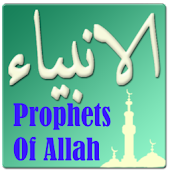 25 Prophets Of God