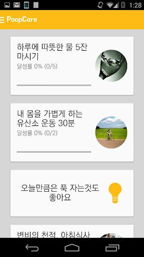 PoopCare 변비로부터 지켜주는 장 건강 케어 앱