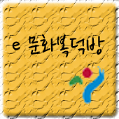 Download Android App 서울시 문화 정보 e문화복덕방 for Samsung