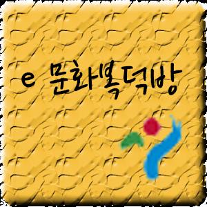 서울시 문화 정보 e문화복덕방 아이콘