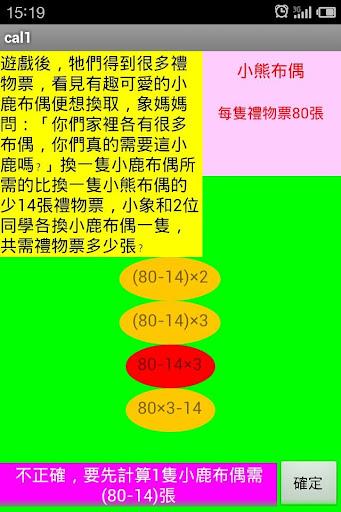四則計算(小學三年級數學單元試題) 教育 App-癮科技App