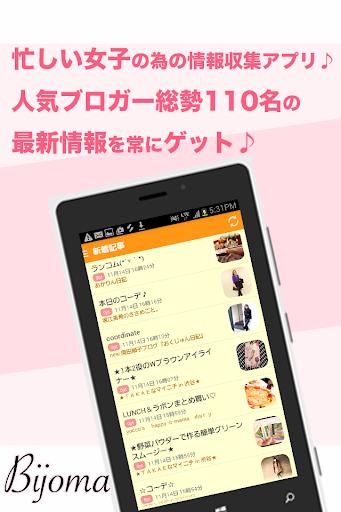 忙しい女子の為の情報収集アプリ♪ Bijoma -ビジョマ-