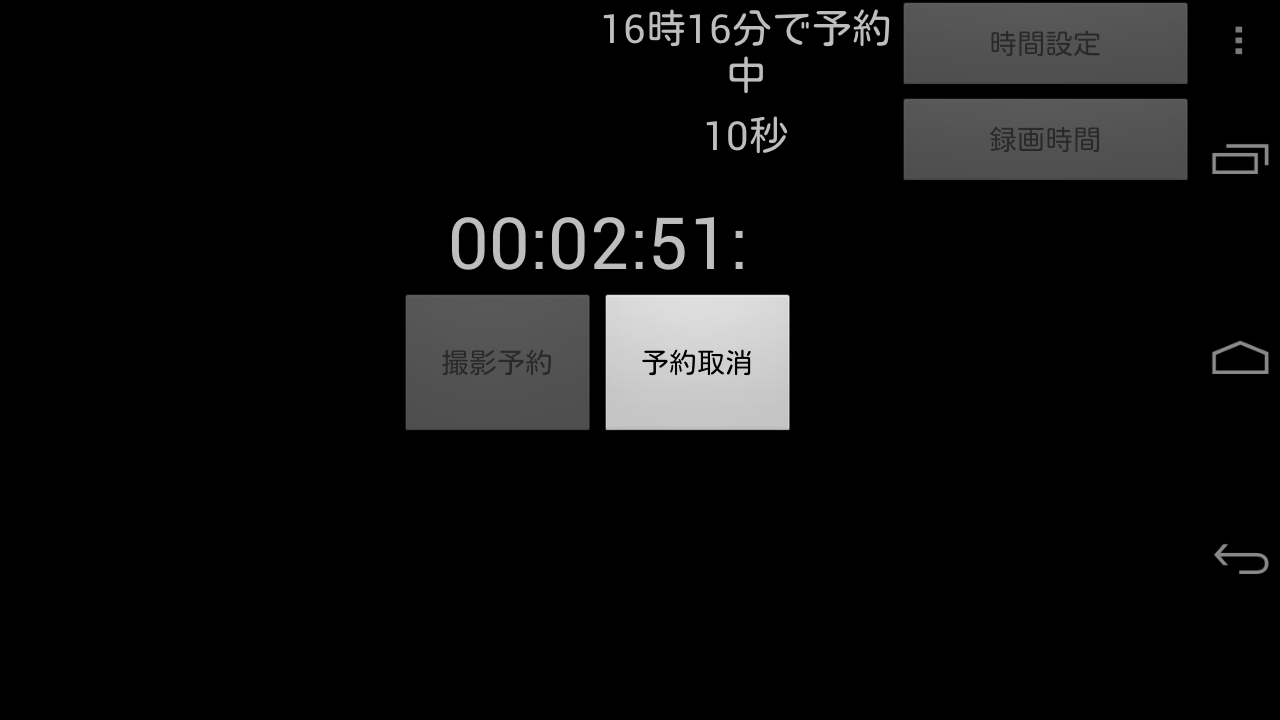 Video video camera timer - screenshot