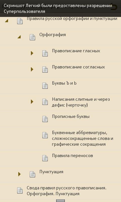 Правила дореволюционной русской орфографии и пунктуации