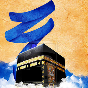 Hajj Umra Malayalam for PC and MAC