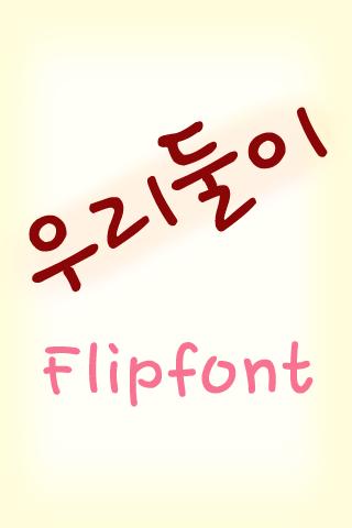 TD우리둘이™ 한국어 Flipfont