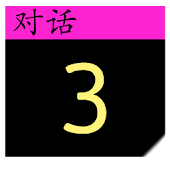 Chinese Dialogs #3 Beginner