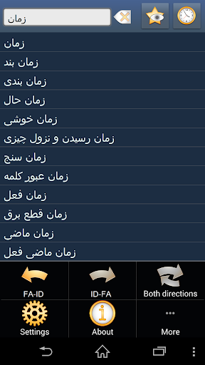 Persian Indonesian dictionary