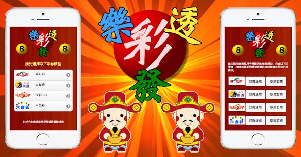 iOS 軟體《好想中樂透》樂透資訊一把抓!推薦熱門號碼、自動對獎系統 ...