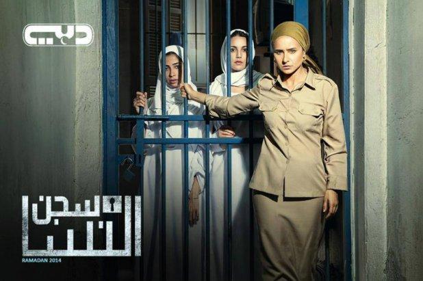 سجن النساء - screenshot