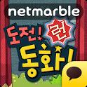 [런게임]도전!동화!극악의난이도 for Kakao icon