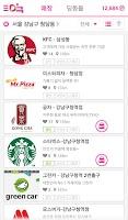 Screenshot of 딩동 - 위치기반 소셜커머스 서비스