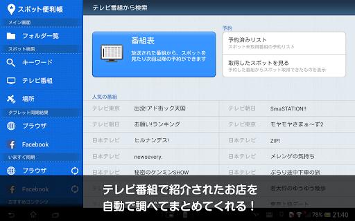スポット便利帳 for Sony Tablet