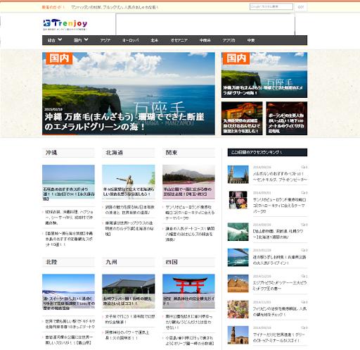 観光ガイドアプリ「Trenjoy(トレンジョイ)」