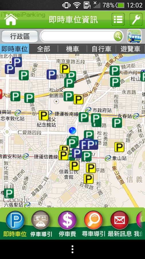 臺北好行- screenshot