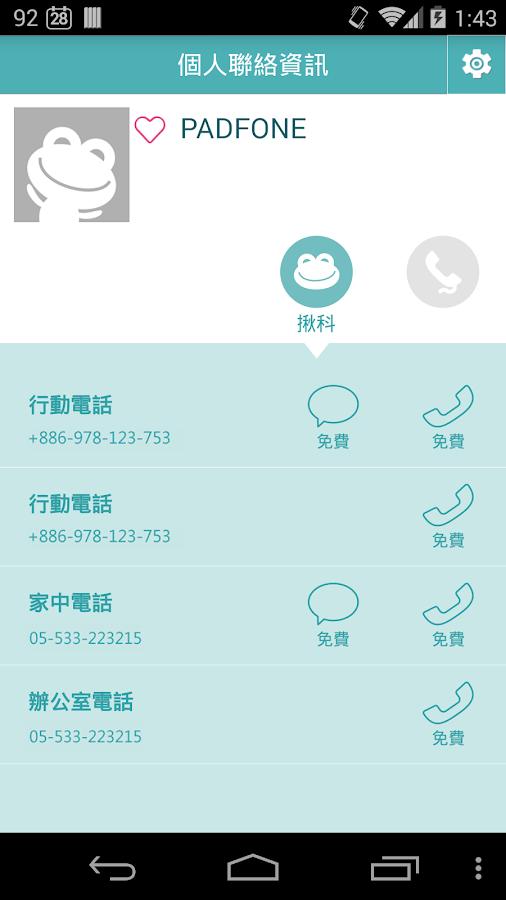 Juiker揪科 - screenshot