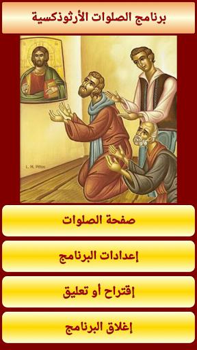 الصلوات الأرثوذكسية