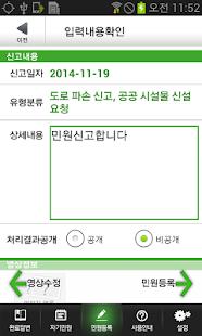 생활불편스마트폰신고 - screenshot thumbnail