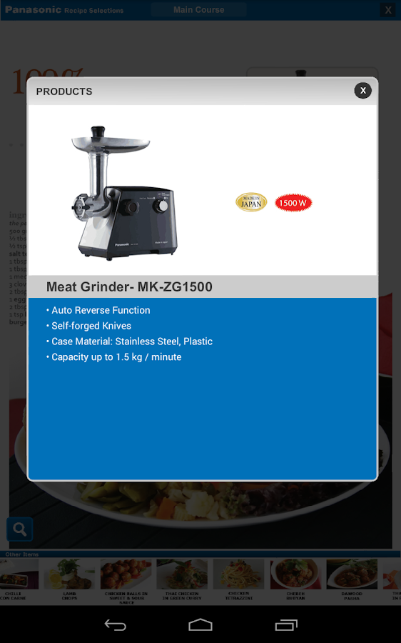 Panasonic English recipes - screenshot