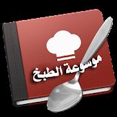 موسوعة الطبخ