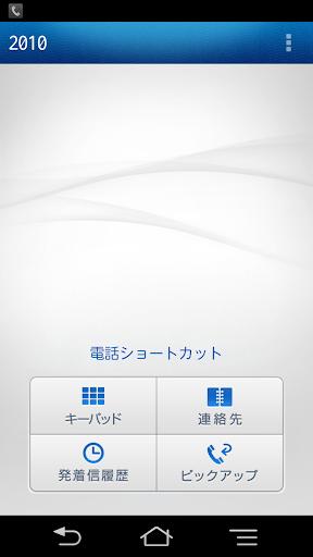 内線プラス クライアントソフトA Android版3