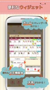 PETATTO CALENDAR- screenshot thumbnail