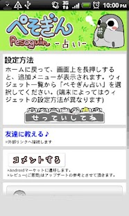 ぺそぎん占い 完全無料 - screenshot thumbnail